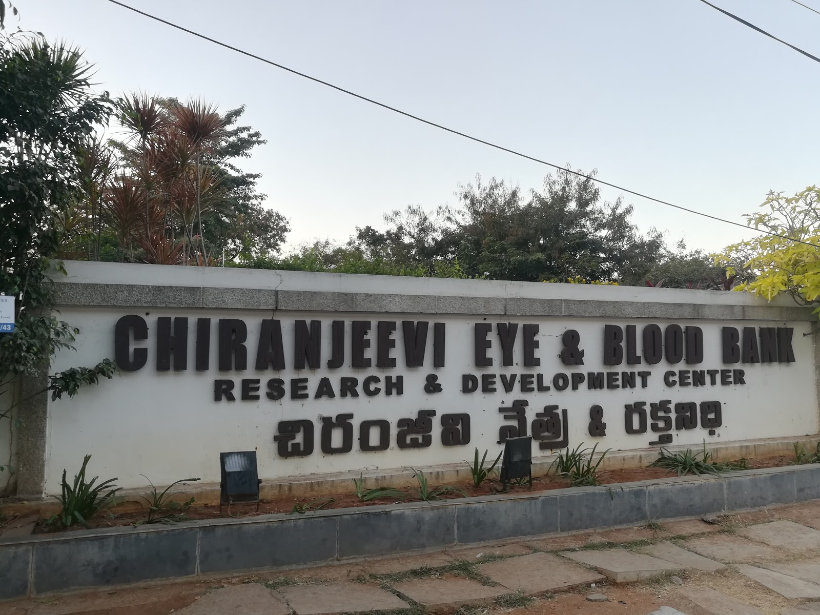 blood bank Chiranjeevi Eye and Blood Bank near Hyderabad Telangana