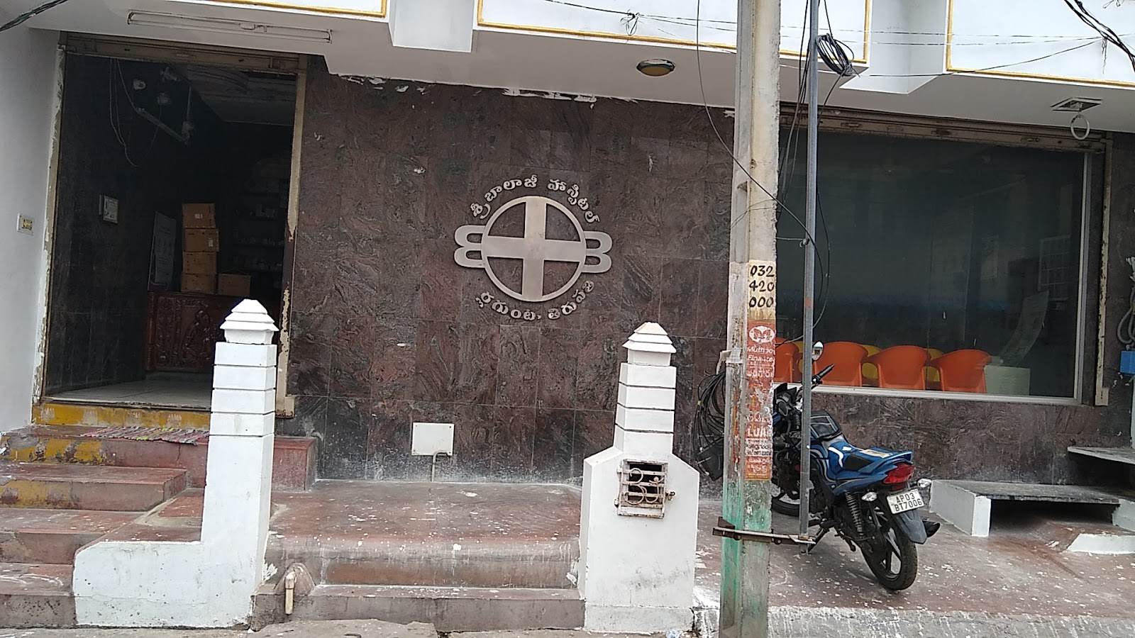 Balaji Hospital Tirupati Andhra Pradesh