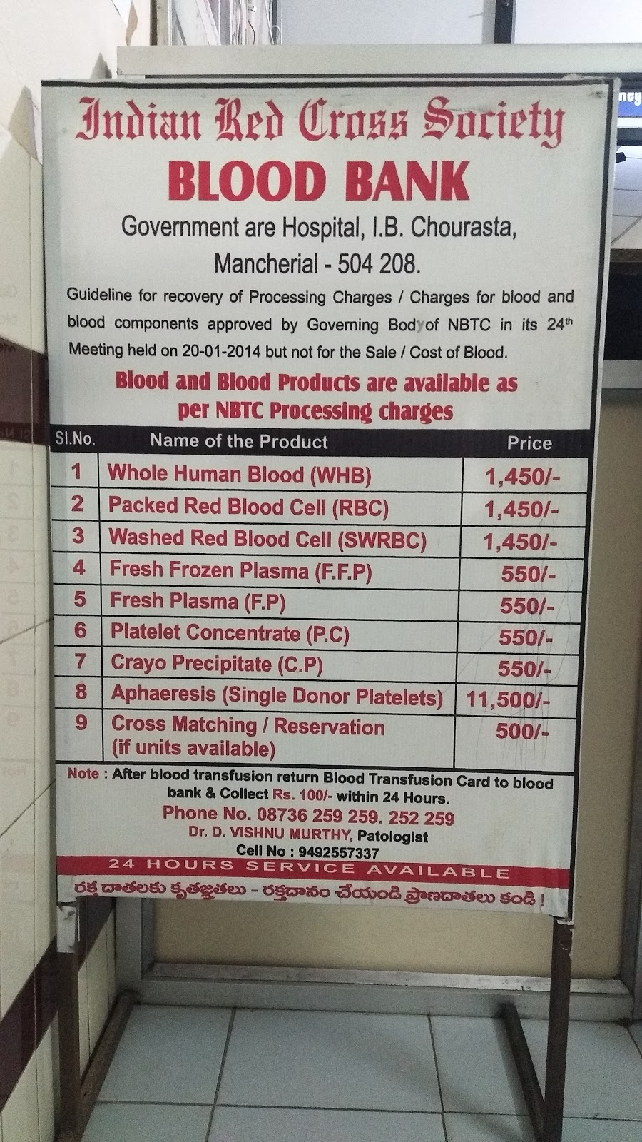 blood bank Indian Red Cross Society near Mancherial Telangana