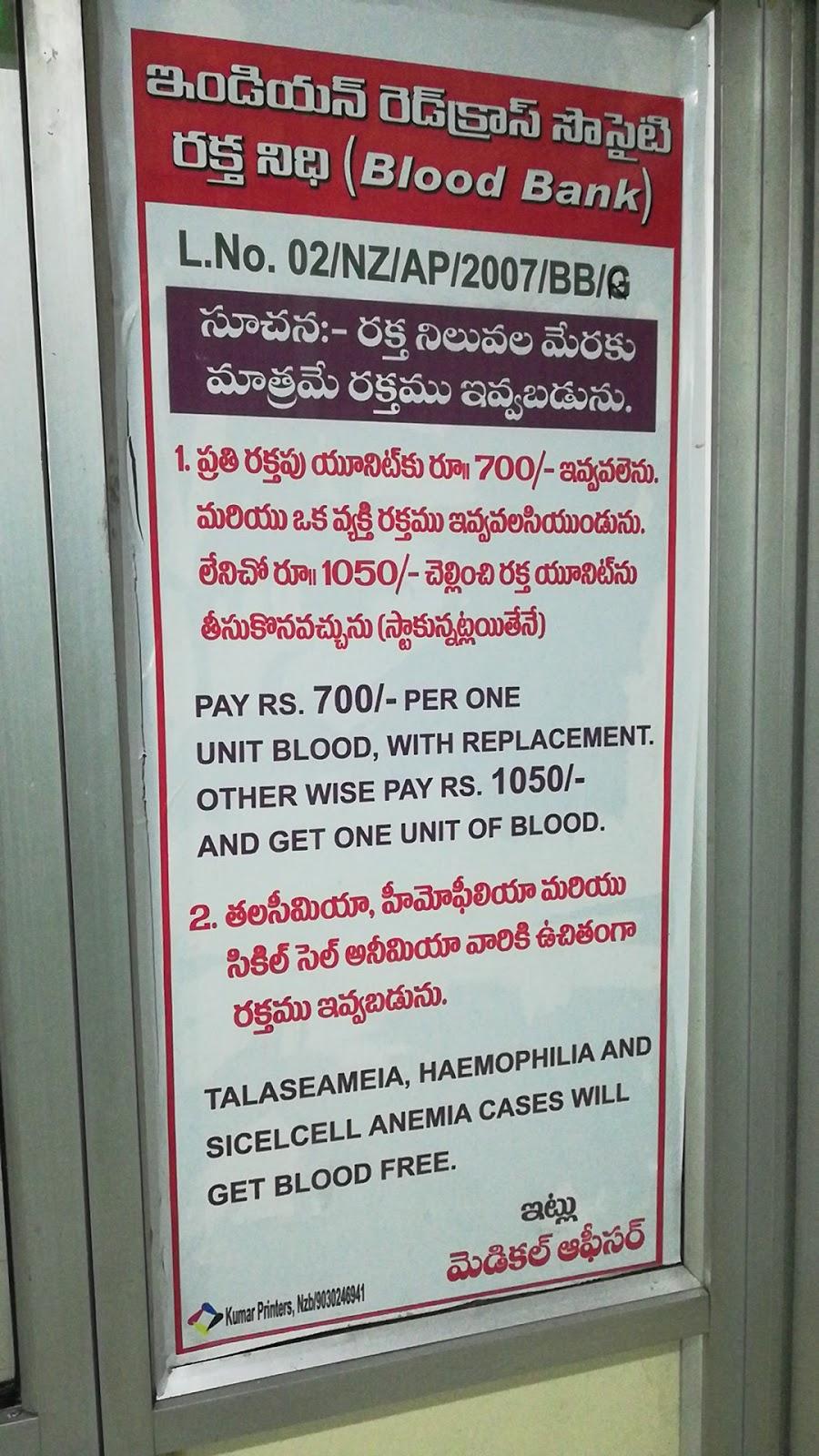 blood bank Red Cross Blood Bank near Nizamabad Telangana