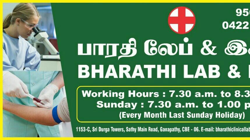 blood bank Bharathi Clinical Laboratory near Coimbatore Tamil Nadu