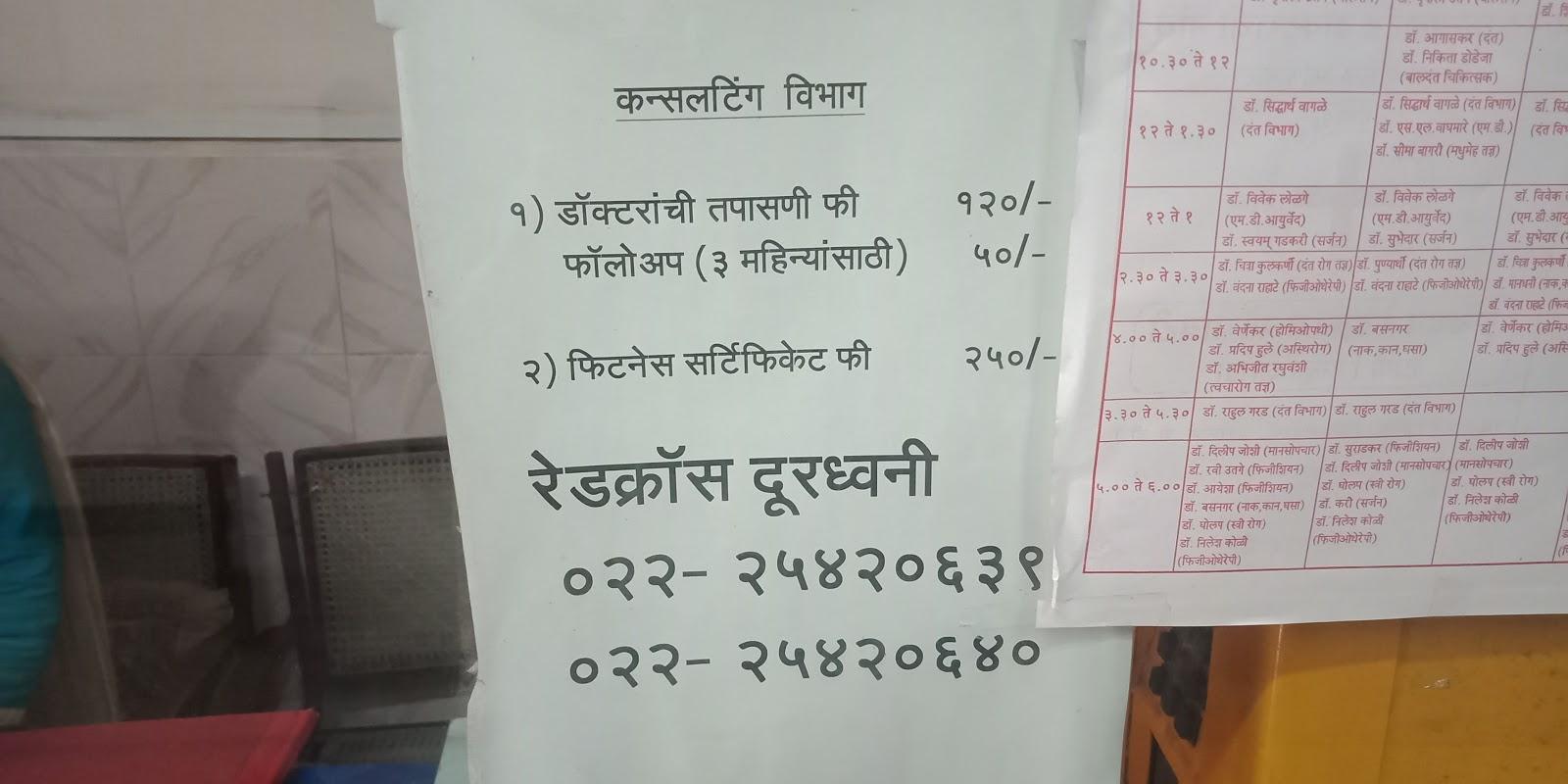 blood bank Indian Red Cross Society near Thane Maharashtra