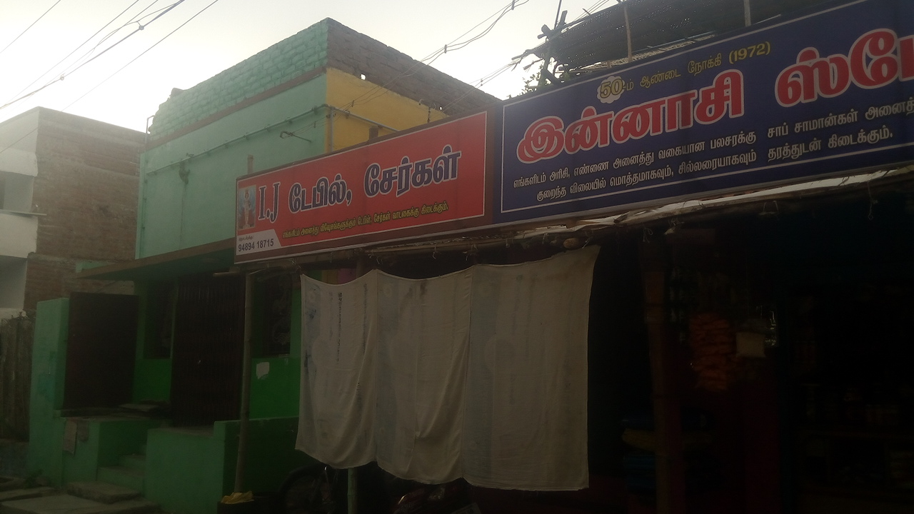 blood bank Bank Of Baroda near Kallurani Tamil Nadu