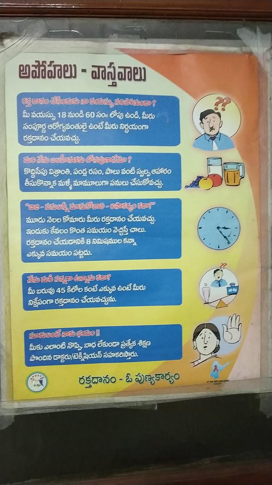 blood bank Life Voluntary Blood Bank near Hyderabad Telangana