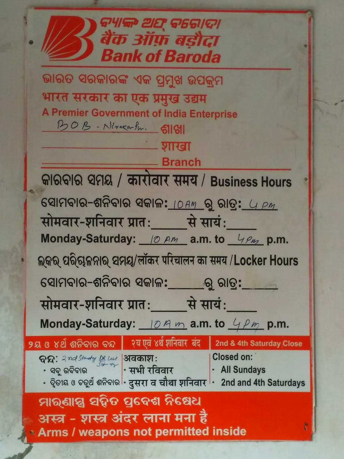 blood bank Bank Of Baroda near Nirakarpur Odisha
